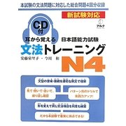 耳から覚える日本語能力試験文法トレーニングN4 [単行本]