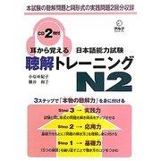 耳から覚える日本語能力試験聴解トレーニングN2 [単行本]