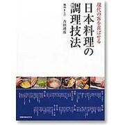 現代の客を喜ばせる日本料理の調理技法(旭屋出版MOOK) [ムックその他]
