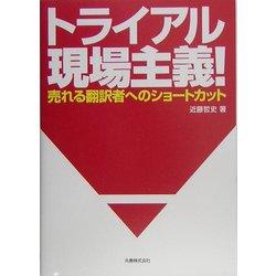 トライアル現場主義!―売れる翻訳者へのショートカット [単行本]