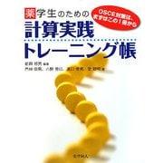 薬学生のための計算実践トレーニング帳―OSCE対策は、まずはこの1冊から [単行本]