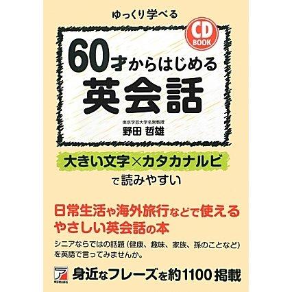 60才からはじめる英会話―CD BOOK(アスカカルチャー) [単行本]