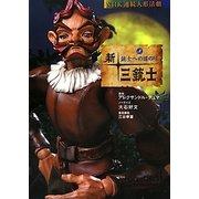新・三銃士〈5〉銃士への道のり(NHK連続人形活劇) [全集叢書]