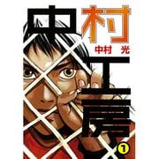 中村工房 1(ガンガンWINGコミックス) [コミック]