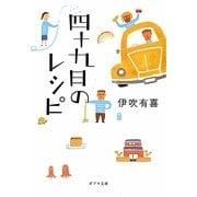 四十九日のレシピ(ポプラ文庫) [文庫]