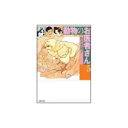 動物のお医者さん 第5巻(白泉社文庫) [文庫]