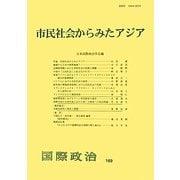市民社会からみたアジア(国際政治〈169〉) [単行本]