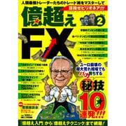 億超えFX vol.2-目指せビリオネア!!!(扶桑社ムック) [ムックその他]