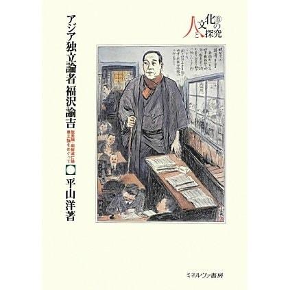 ヨドバシ.com - アジア独立論者...
