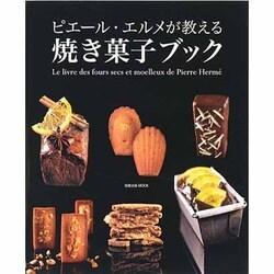 ピエール・エルメが教える焼き菓子ブック(旭屋出版MOOK) [ムックその他]