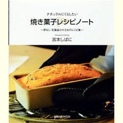 焼き菓子レシピノート-ナチュラルにくらしたい ~卵なし・乳製品ひかえめのレシピ集~(旭屋出版MOOK) [ムックその他]