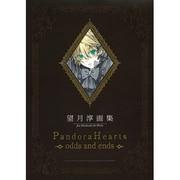 望月淳画集Pandora Hearts~odds and e [コミック]