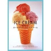 毎日食べたいホームメイド・アイスクリーム [単行本]