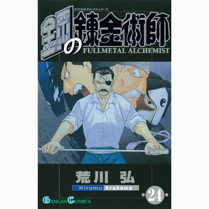 鋼の錬金術師 24(ガンガンコミックス) [コミック]