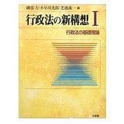 行政法の新構想〈1〉行政法の基礎理論 [全集叢書]