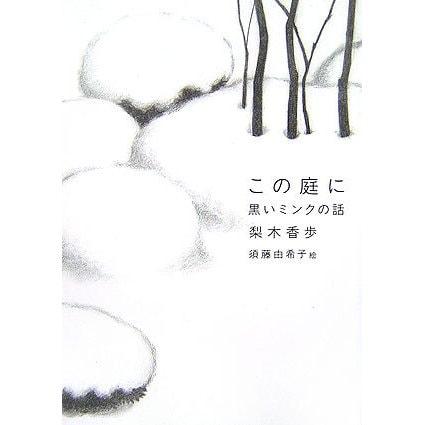 この庭に―黒いミンクの話 [単行本]