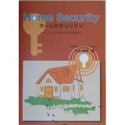 ホームセキュリティ―セキュリティのABCから導入実践まで [単行本]