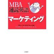 MBA速読英語 マーケティング [単行本]
