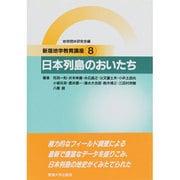 日本列島のおいたち(新版地学教育講座〈8〉) [全集叢書]