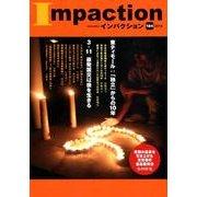 インパクション 184(2012) [単行本]