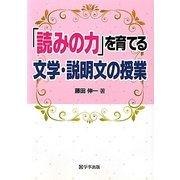 「読みの力」を育てる文学・説明文の授業 [単行本]