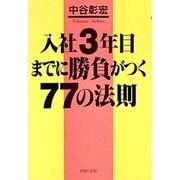 入社3年目までに勝負がつく77の法則(PHP文庫) [文庫]