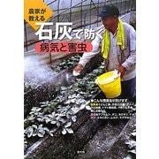 農家が教える石灰で防ぐ病気と害虫 [単行本]