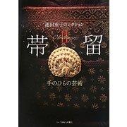 帯留〈2〉手のひらの芸術―池田重子コレクション [単行本]