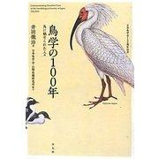 鳥学の100年―鳥に魅せられた人々 [単行本]