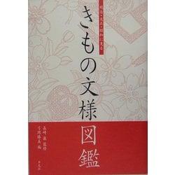 きもの文様図鑑―明治・大正・昭和に見る [単行本]