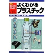 よくわかるプラスチック(入門ビジュアル・テクノロジー) [単行本]