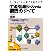 生産管理システム構築のすべて―プロジェクトを必ず成功させる [単行本]