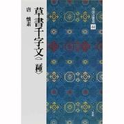 草書千字文(中国法書選〈44〉) [全集叢書]
