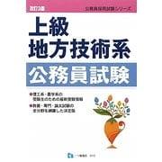 上級地方技術系公務員試験 改訂3版 [全集叢書]