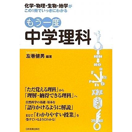 もう一度中学理科―化学・物理・生物・地学がこの1冊でいっきにわかる [単行本]