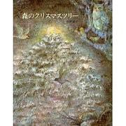 森のクリスマスツリー [絵本]