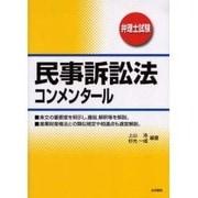 民事訴訟法コンメンタール―弁理士試験 [全集叢書]