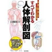 すべてわかる人体解剖図―脳、神経、内臓、筋肉、骨格 人体のしくみを完全図解 [単行本]
