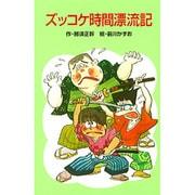 ズッコケ時間漂流記(ポプラ社文庫 A 166) [新書]