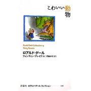 こわいい動物(ロアルド・ダールコレクション〈14〉) [全集叢書]