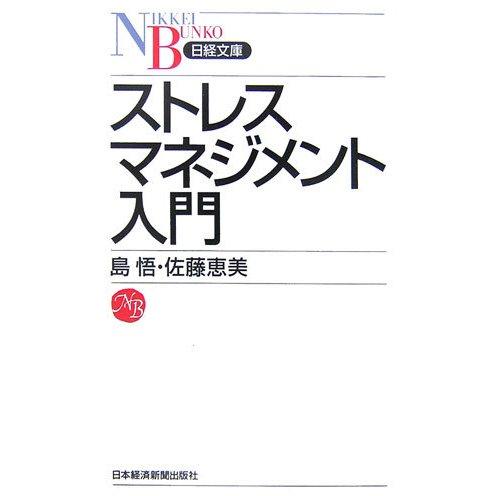 ストレスマネジメント入門(日経文庫) [新書]