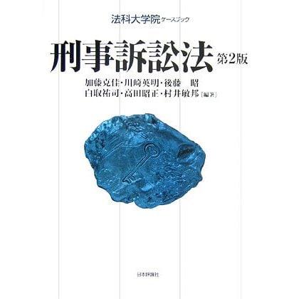 刑事訴訟法 第2版 (法科大学院ケースブック) [単行本]