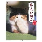 わらいねこ―幸せの招き猫 [単行本]