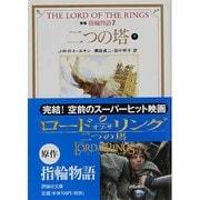 新版 指輪物語〈7〉二つの塔 下(評論社文庫) [文庫]