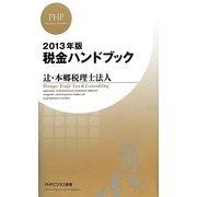 税金ハンドブック〈2013年版〉(PHPビジネス新書) [新書]