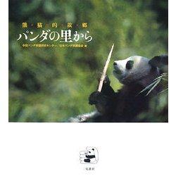 パンダの里から [単行本]