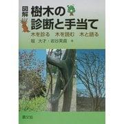 図解 樹木の診断と手当て―木を診る・木を読む・木と語る [単行本]