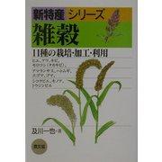 雑穀―11種の栽培・加工・利用(新特産シリーズ) [全集叢書]