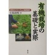 有機栽培の基礎と実際―肥効のメカニズムと設肥設計 [単行本]
