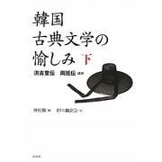 韓国古典文学の愉しみ〈下〉洪吉童伝 両班伝ほか [単行本]